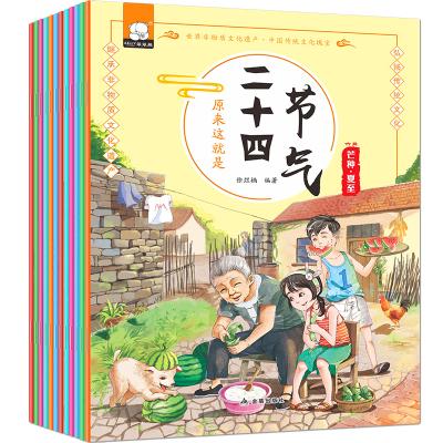 原來這就是二十四節氣繪本 12冊裝 傳統節日文化書籍0-6歲兒童睡前故事 周歲啟蒙早教書少兒科普百科圖書幼兒園課外書必讀