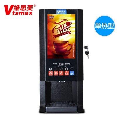 維思美H-30SW速溶咖啡機現調飲料機全自動咖啡飲料機非投幣咖啡機