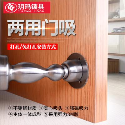 玥瑪門吸免打孔衛生間不銹鋼吸門器墻裝門碰門擋防撞房門吸強磁