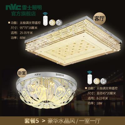 雷士照明 一室一廳套餐 燈具2件套led客廳燈吸頂燈臥室燈水晶燈現代