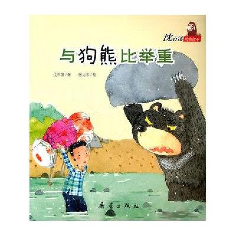 沈石溪动物绘本——与狗熊比举重