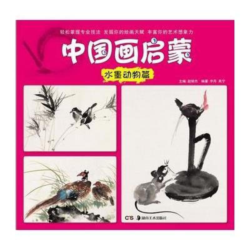 中国画启蒙 水墨动物篇