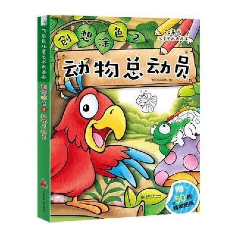 飞乐鸟儿童艺术大画本 创想涂色(2)动物总动员