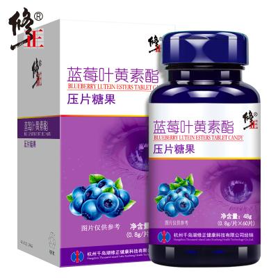 三盒装 修正蓝莓叶黄素酯片60片/瓶 可搭缓解视疲劳 维生素A 明目产品