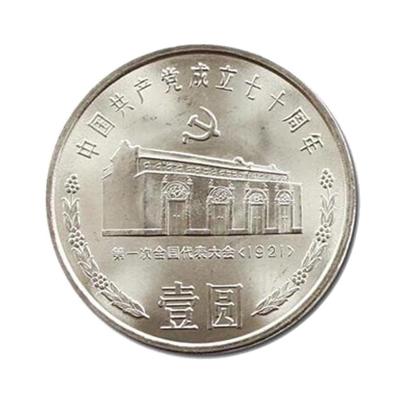 昊藏天下 1991年建黨70周年紀念幣3枚