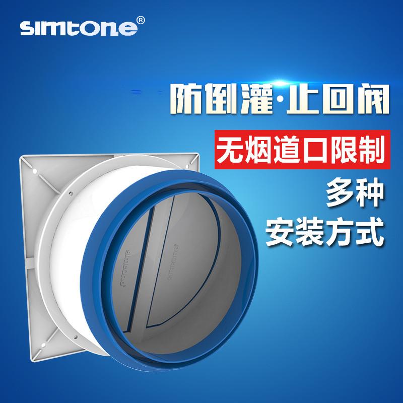 聚材网 西蒙公共烟道厨房吸烟抽油烟机止回阀单向阀防图片