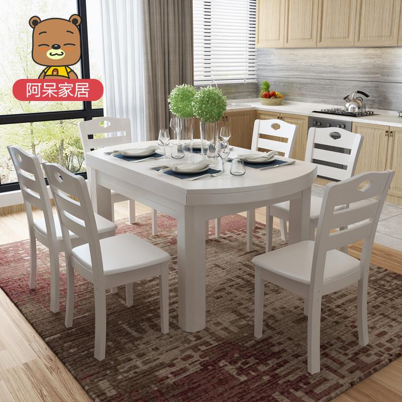 阿呆家居 可伸缩餐桌椅组合 实木餐桌椅 中式现代餐桌