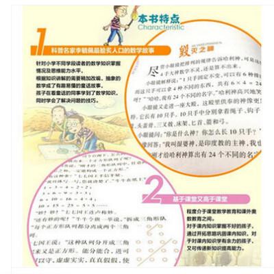 李毓佩数学故事系列集全套7册彩图版 数学动物园西游记 畅销儿童书籍7