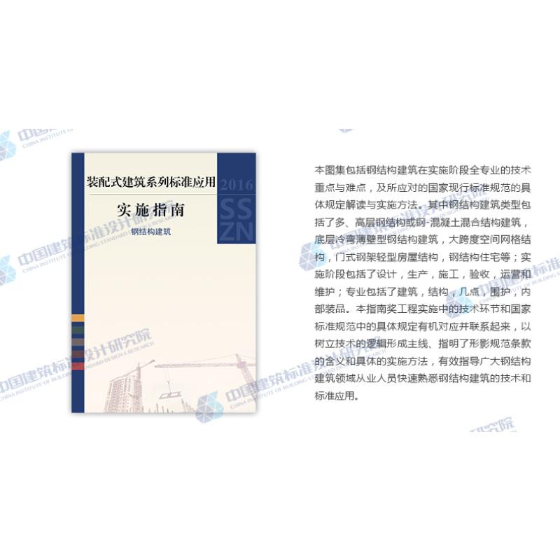 装配式建筑系列标准应用实施指南(钢结构建筑)