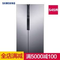 三星(SAMSUNG) RS552NRUA7E/SC 545升 对开门冰箱(梦幻银)