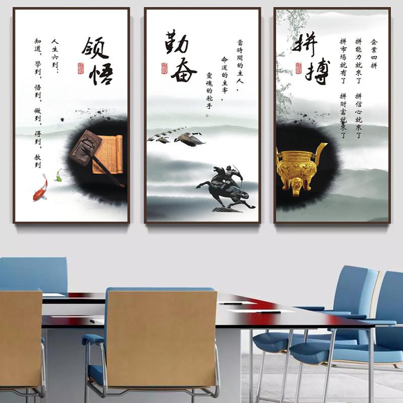企业文化墙装饰画 办公室会议室走廊励志名言标语挂画