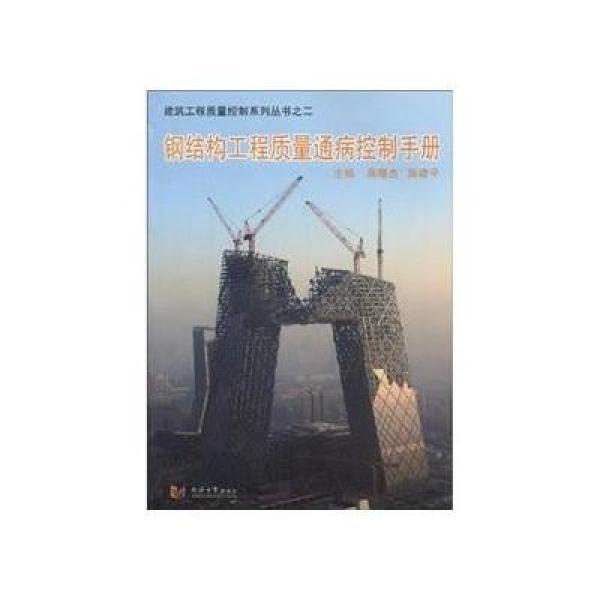 《钢结构工程质量通病控制手册》蒋曙杰