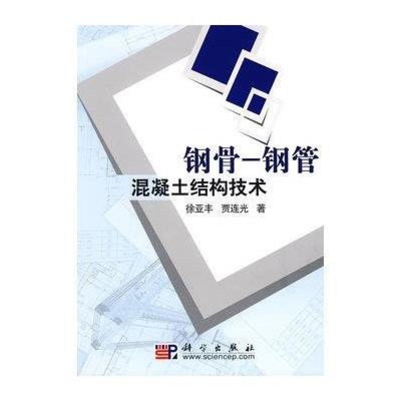 钢骨钢管混凝土结构技术