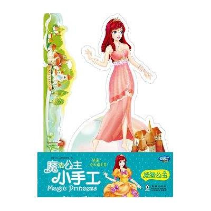 魔法公主小手工-城堡公主