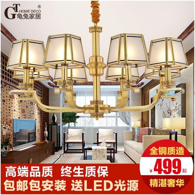 龟兔新中式全铜吊灯美式客厅灯具现代简约餐厅卧室灯别墅全铜灯饰