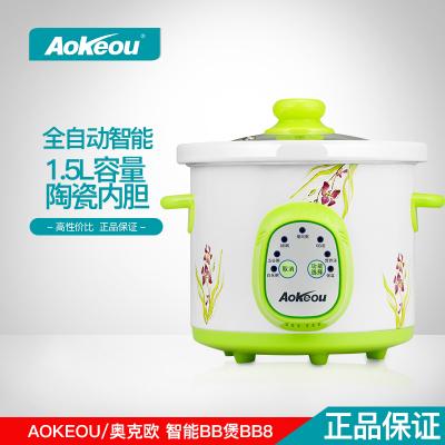 奧克歐aokeou智能bb煲1.5L嬰兒輔食鍋煲粥鍋寶寶煮粥鍋陶瓷電燉鍋AKO-BB8