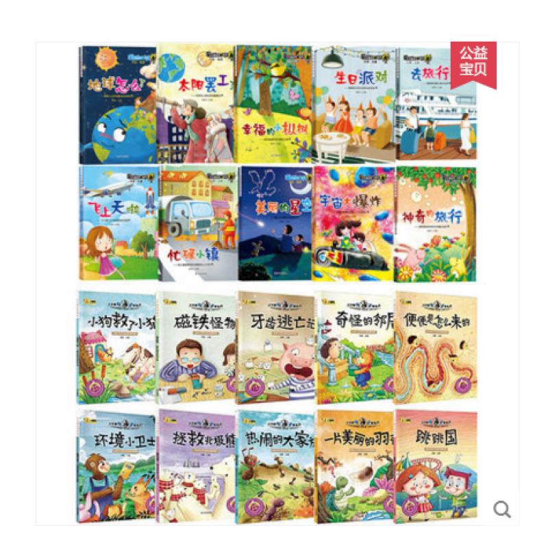 牛顿科学馆幼儿园 少儿童读物 百科全书 3-9岁小学生课外科普书