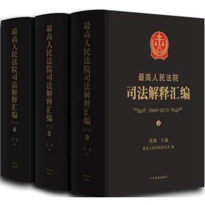 最高人民法院司法解释汇编1949--2013(上中下)周强 主编