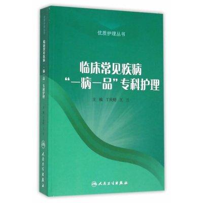 臨床常見疾病一病一品專科護理/優質護理叢書