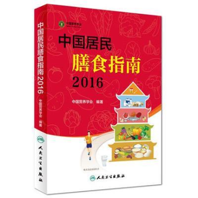 中国居民膳食指南(2016版)中国营养学会编