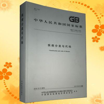 GB/T 14396-2016 疾病分类与代码 国家标准疾病分类编码ICD-10