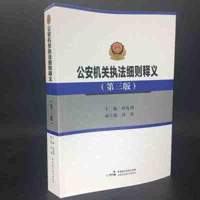 公安機關執法細則釋義 第三版