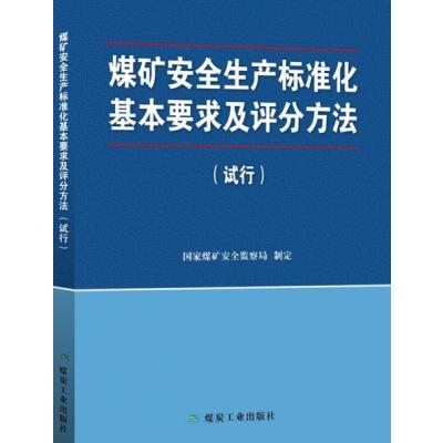 煤礦安全生產標準化基本要求及評分方法(試行)2017新版