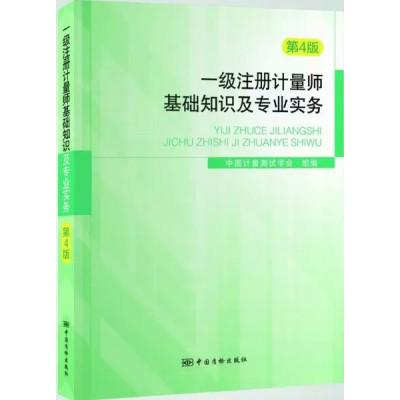 2019年 一级注册计量师基础知识及专业实务 第4版 注册计量师一级考试教材指定用书