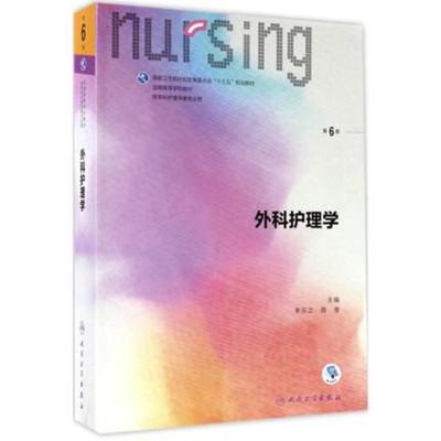 外科護理學(第6版)本科護理 第六版 外科護理學十三五規劃教材 全國高等學校教材