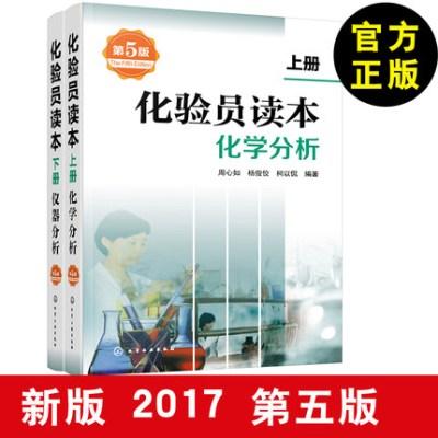 2017新版 化验员读本((第五版上下)化学分析+仪器分析 化验室常用电器设备 化验员手册 检验员实用技能