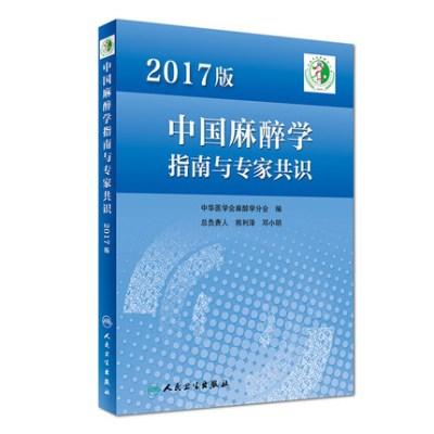 2017版中國麻醉學指南與專家共識 作者 熊利澤、鄧小明 人民衛生出版社