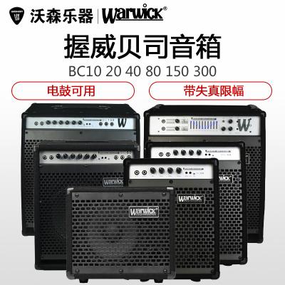 Warwick握威BC10 20 40 80 150 300贝司音箱贝斯音响电鼓全频音箱