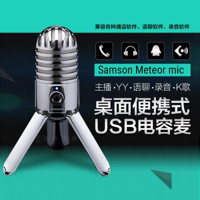 samson 山遜Meteor Mic電容麥克風 手機唱吧專業電腦錄音配音話筒