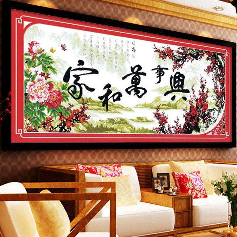 绣魁精准印花十字绣家和万事兴咏梅 十字绣梅花新款客厅大幅 图案大全