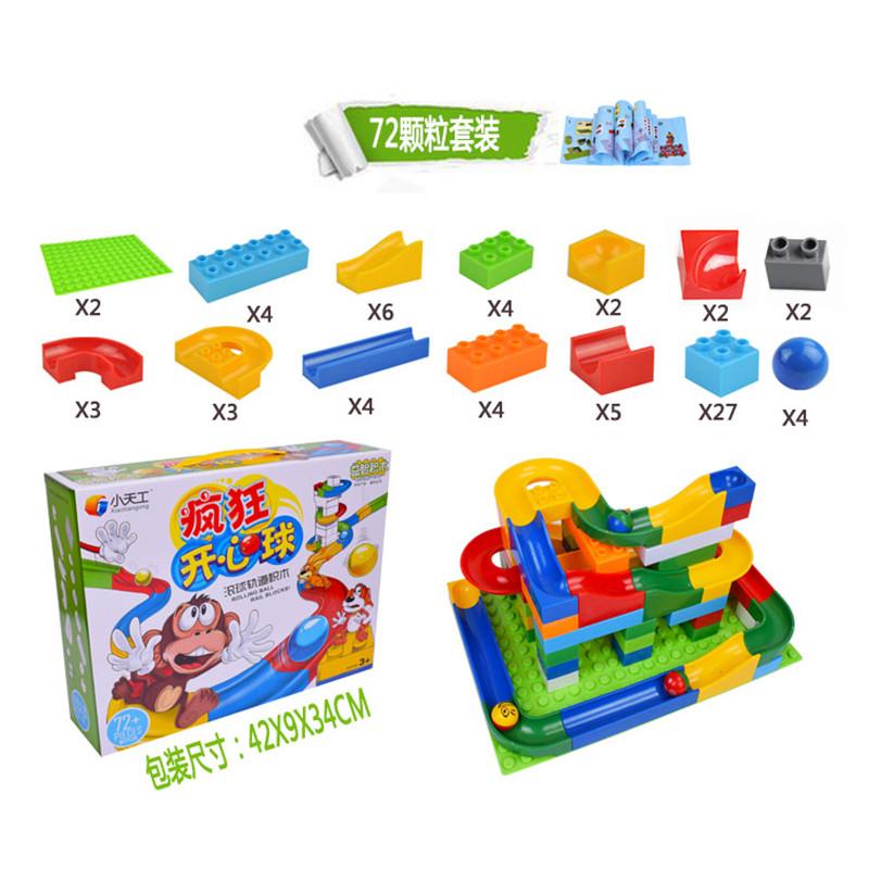 轨道滚珠积木diy儿童拼搭积木兼容大颗粒益智礼盒 送小孩子宝宝生日礼