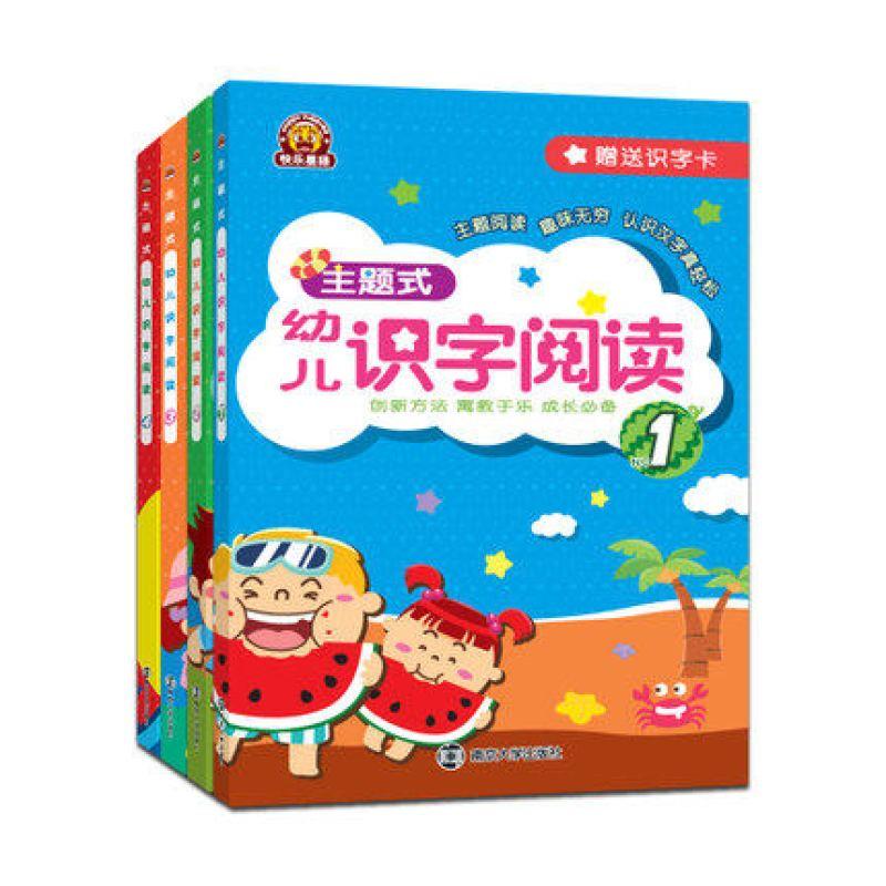 《幼儿早期阅读与识字6》北京小红花图书工作室 编