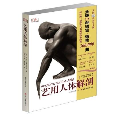 藝用人體解剖 英國DK圖書公司授權 素描幾何形體大師臨摹人物速寫 人體結構繪畫教學美術藝考教程 完全指南實用教學書
