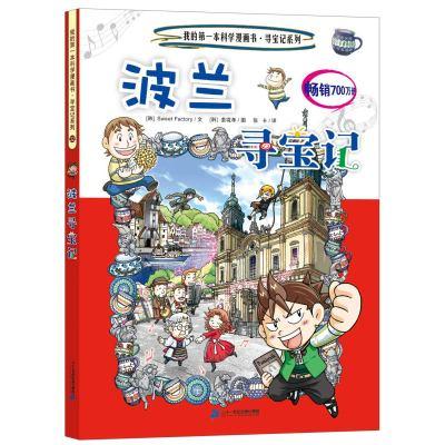 6-12歲我的第一本科學漫畫書 尋寶記32 波蘭尋寶記 人文歷史科普百科知識漫畫書課外閱讀暢銷書適合小學2-4-6年級