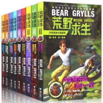 全套9册荒野求生少年生存小说系列 7-9-10-15岁青少年儿童科普安全手册读物 野外探险生存技巧 贝尔格里尔斯写