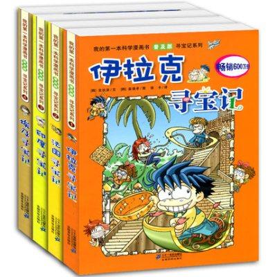 包邮 全4册我的第一本科学漫画书普及版寻宝记系列1-4册 伊拉克 法国 印度 埃及 7-12岁儿童漫画故事书小学科普百科