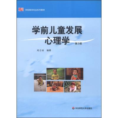 學前兒童發展心理學 第3版 學前教育專業系列教材 周念麗 正版 華東師范大學出版社 幼兒教師教育心理 教育理論