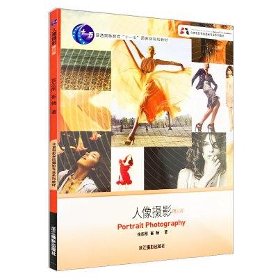 人像攝影修訂版 北京電影學院攝影專業系列教材 攝影書籍 攝影作品集欣賞 人像攝影構圖與用光教程 攝影教程書籍入門教材