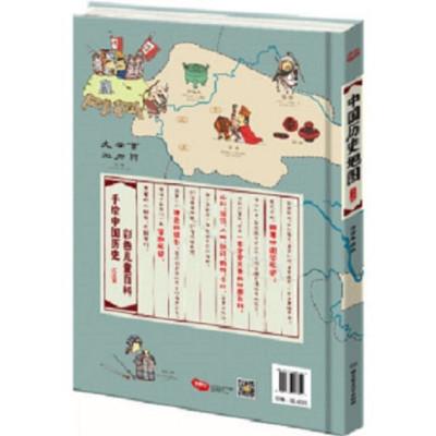 中国历史地图人文版 手绘中国 洋洋兔 著 精装全彩大开本 知识版百科