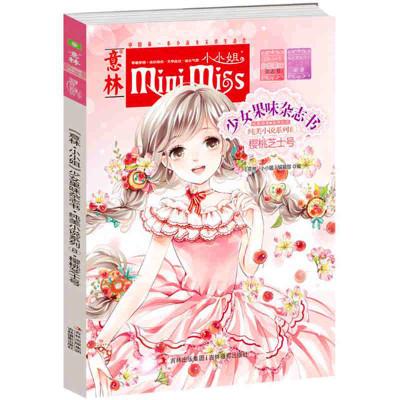 意林·小小姐·純美小說系列·少女創果味雜志書(8):櫻桃芝士號 [9-18歲]