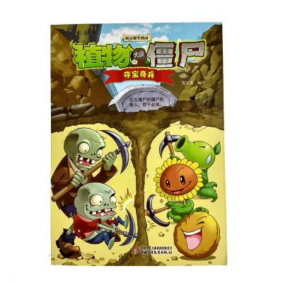 植物大戰僵尸ji品/吉品爆笑漫畫奪寶奇兵 兒童動漫卡通故事圖書籍 圖書