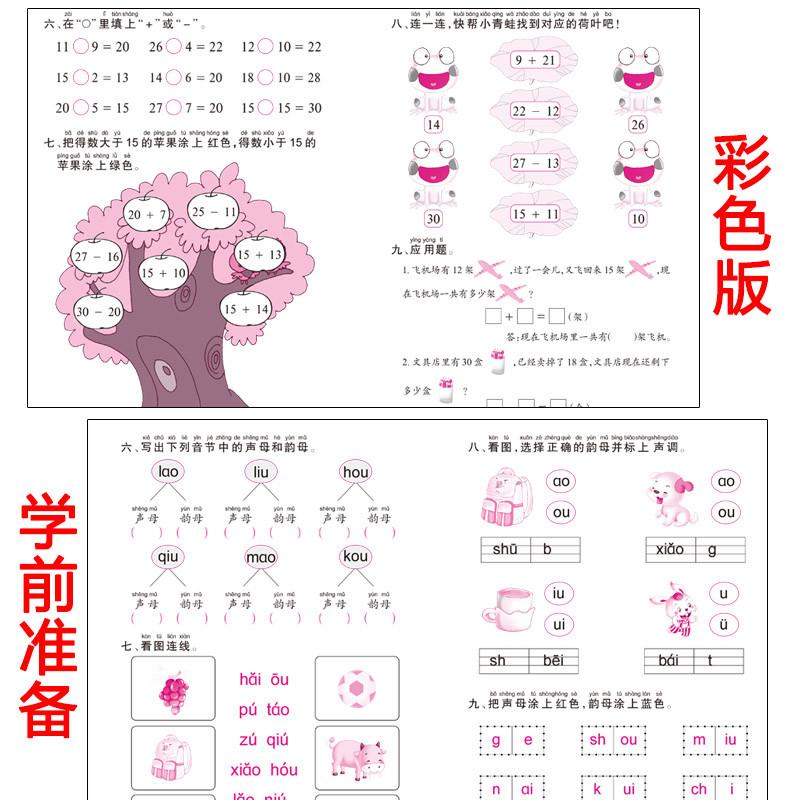 学前早准备10册装 幼儿园中班大班学前班 拼音/数学基础训练/测试卷10