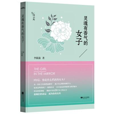 《靈魂有香氣的女子》是女性修心的隨筆集,一本揭穿人生的啟示錄。這是26個女神的故事,她們真的得到過一切。 張幼儀 林徽