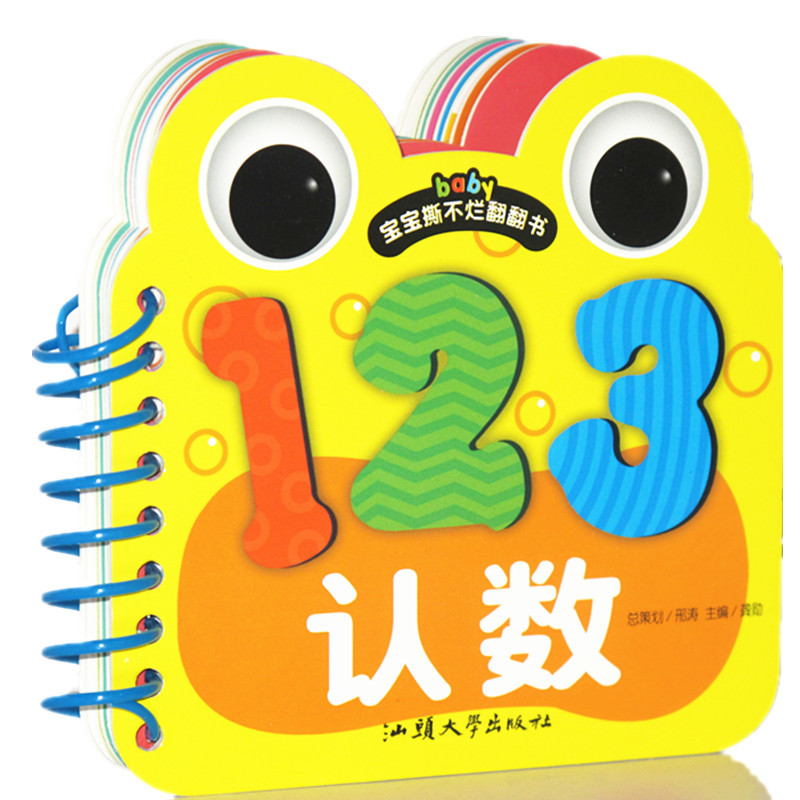 《认数》0-1-2-3岁幼儿童书启蒙早教书婴儿看图认数字学.