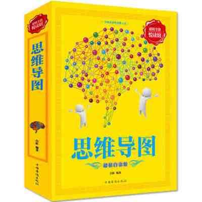 思维导图 白金版 你的思维导图操作训练书籍逻辑思维与智慧青年学生的创新思维训练畅销书籍