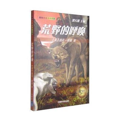 新语文课外书屋 动物小说大师系列:荒野的呼唤